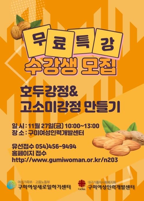 2.무료특강 수강생모집.jpg