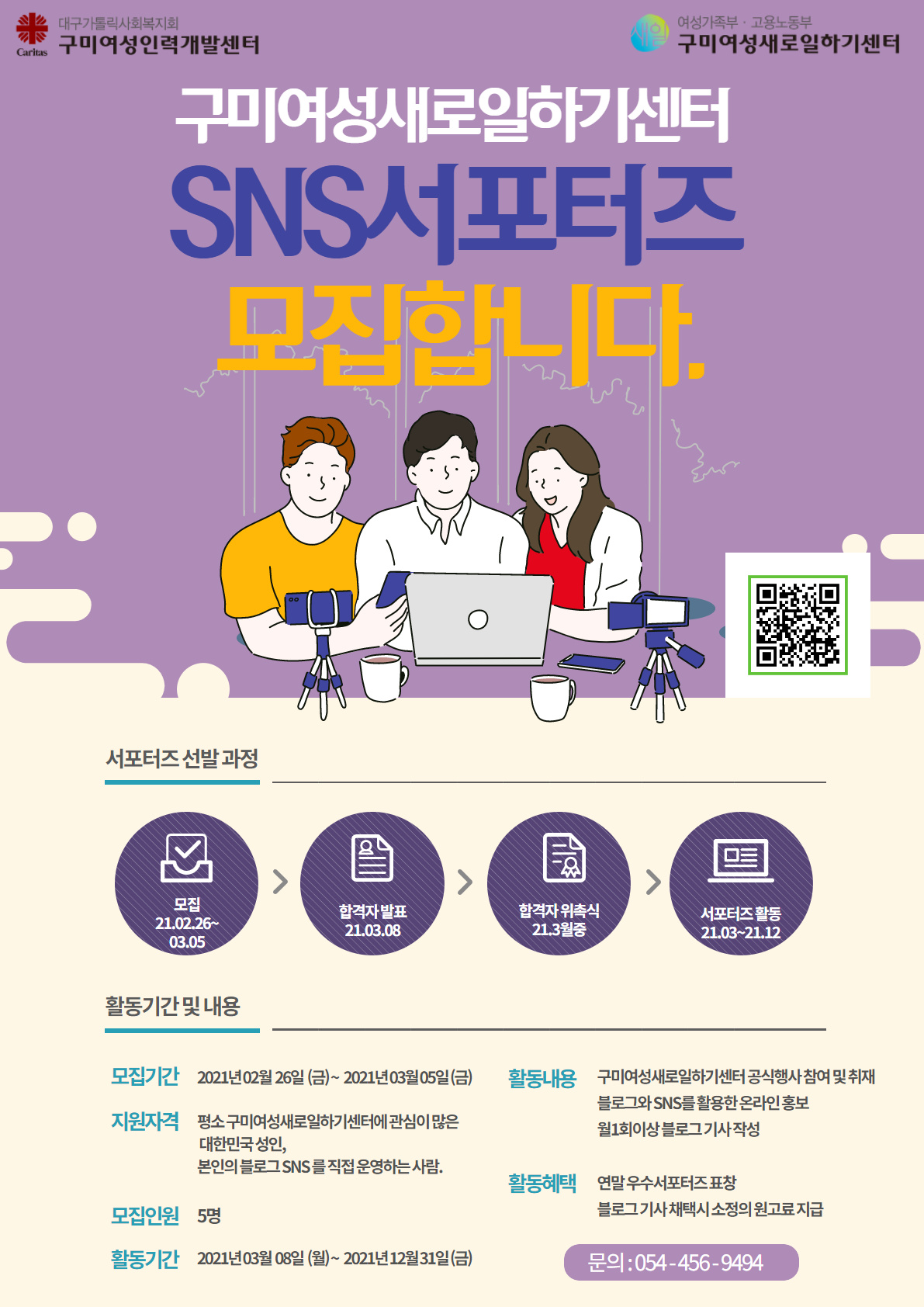새일센터서포터즈_수정 (2).jpg