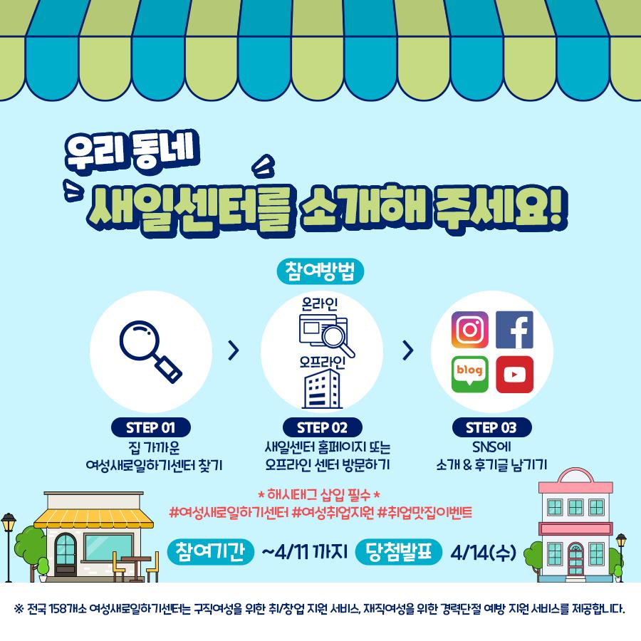 취업맛집소문내기_02.png